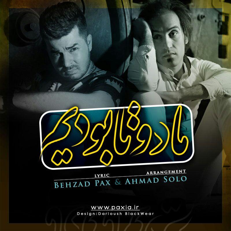 بهزاد پکس و احمد سولو آهنگ ما دو تا بودیم