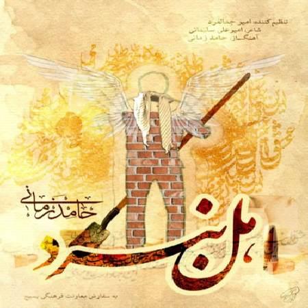 حامد زمانی آهنگ اهل نبرد