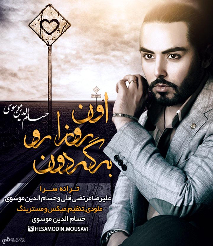 حسام الدین موسوی آهنگ اون روزا رو برگردون