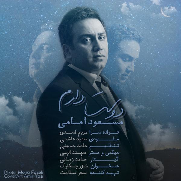مسعود امامی آهنگ دوست دارم