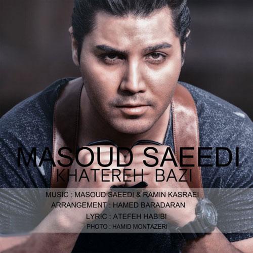 مسعود سعیدی آهنگ خاطره بازی