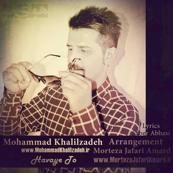 محمد خلیل زاده آهنگ هوای تو