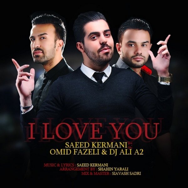 سعید کرمانی و امید فاضلی و دی جی علی آهنگ من عاشقتم