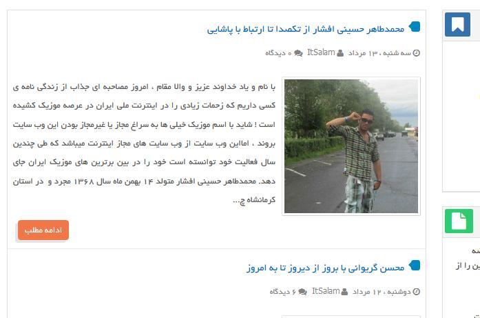 مصاحبه سایت آی تی سلام با سایت تکصدا