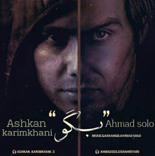 احمد سولو و اشکان آهنگ بگو