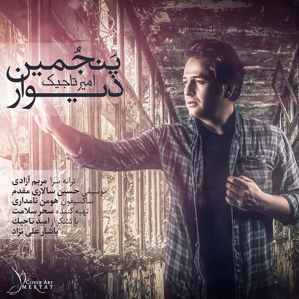 امیر تاجیک آهنگ پنجمین دیوار