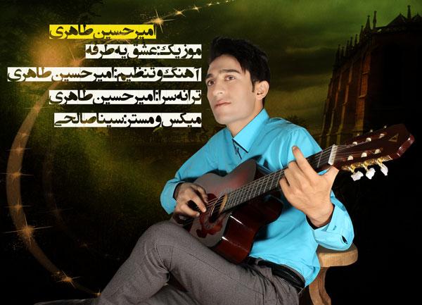امیر حسین طاهری آهنگ عشق یه طرفه