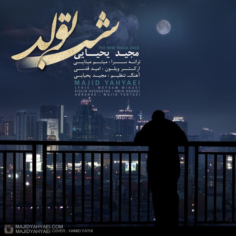 مجید یحیایی آهنگ شب تولد