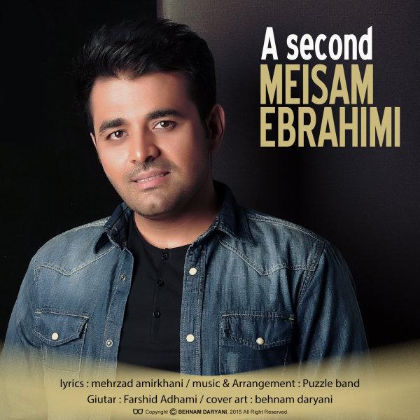 میثم ابراهیمی آهنگ یه ثانیه