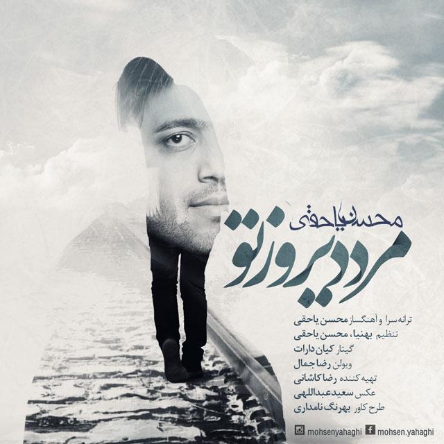 محسن یاحقی آهنگ مرد دیروز تو