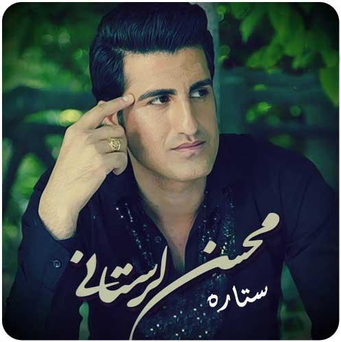 محسن لرستانی آهنگ ستاره