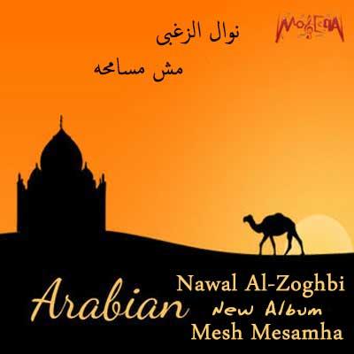نوال الزغبی آلبوم مش مسامحه