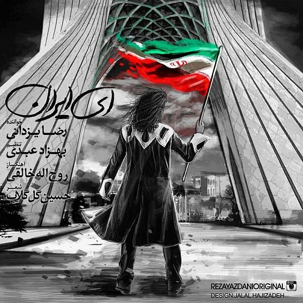 رضا یزدانی آهنگ ای ایران