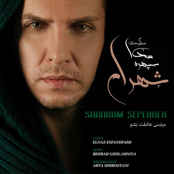 شهرام سپهره آهنگ میترسی عاشقت بشم