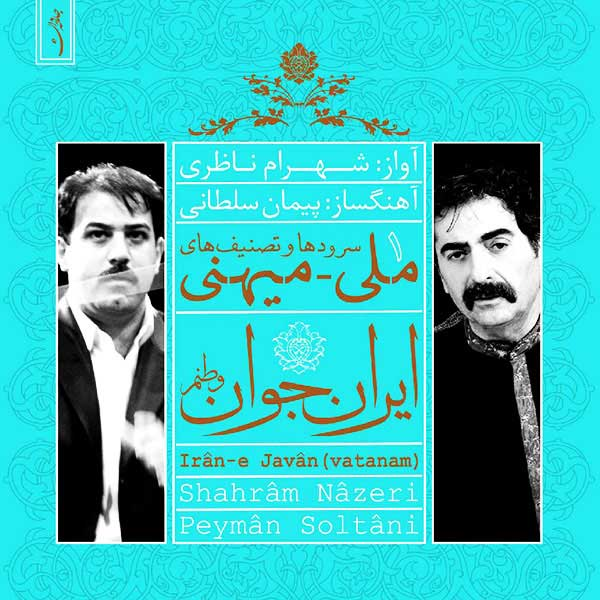 http://dl.tak3da.com/download/1394/06/Shahram-Nazeri---Iran-e-Javan.jpg