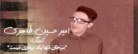 http://dl.tak3da.com/download/1394/06/Taheri-Vizhe.jpg