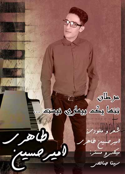 امیر حسین طاهری آهنگ سرطان تنها یک بیماری نیست