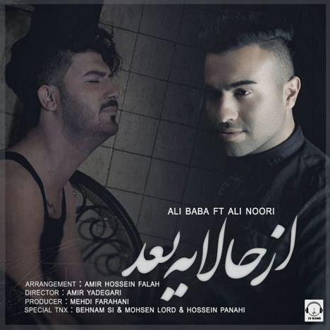 علی بابا آهنگ از حالا به بعد