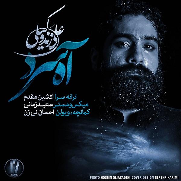 علی زند وکیلی آهنگ آه سرد