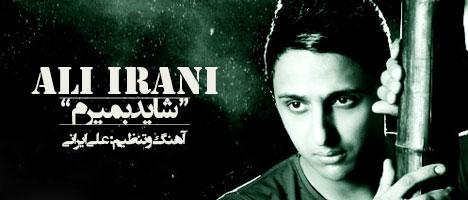 http://dl.tak3da.com/download/1394/07/Ali-Irani---Shayad-Bemiram-Vizhe.jpg