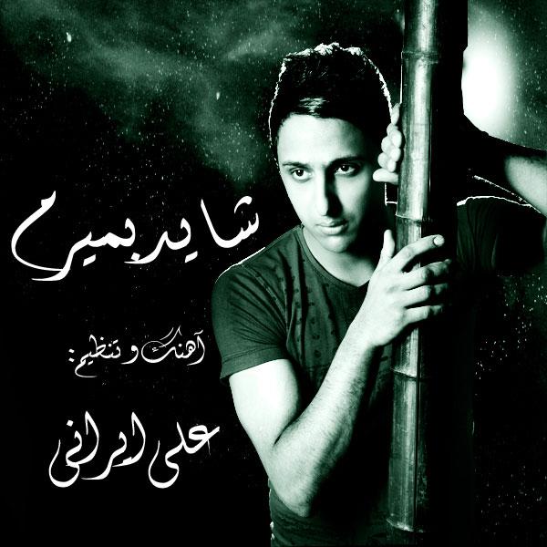 علی ایرانی آهنگ شاید بمیرم