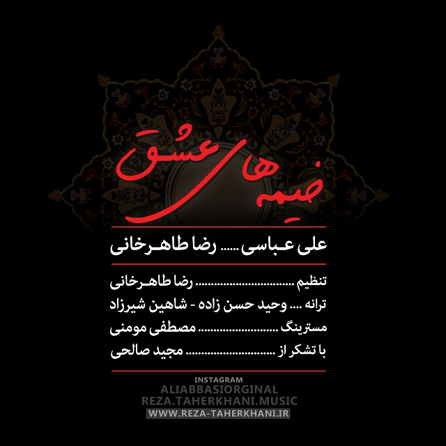 علی عباسی و رضا طاهرخانی آهنگ خیمه های عشق