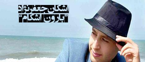 http://dl.tak3da.com/download/1394/07/Ashkan-Vizhe.jpg
