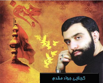 دانلود مداحی کربلایی جواد مقدم محرم ۹۴ شب ششم به صورت کامل
