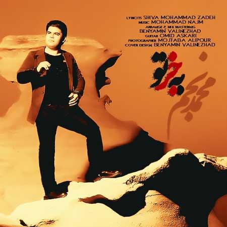 محمد نجم آهنگ به جز تو