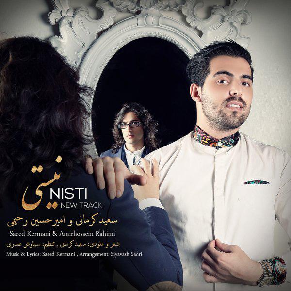 سعید کرمانی و امیر حسین رحیمی آهنگ نیستی
