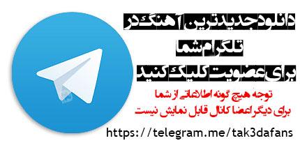 تلگرام سایت تکصدا با دانلود آهنگ جدید