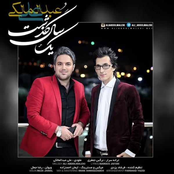 علی عبدالمالکی آهنگ یک سال گذشت