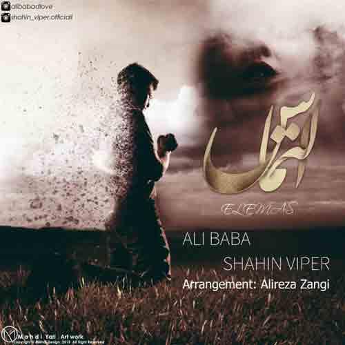 علی بابا و شاهین وایپر آهنگ التماس