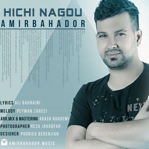 http://dl.tak3da.com/download/1394/08/Amir-Bahador-Hichi-Nagou.jpg