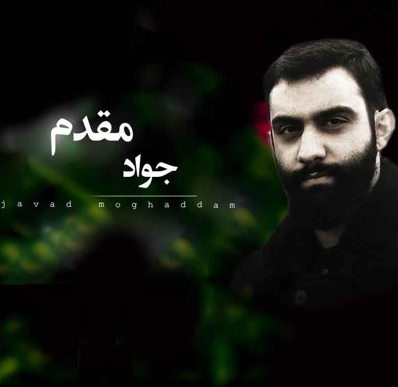 دانلود مداحی کربلایی جواد مقدم محرم ۹۴ شب هفتم به صورت کامل