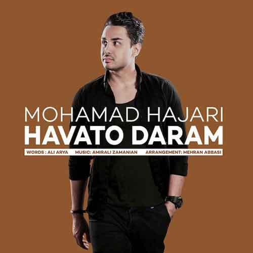 محمد هاجری آهنگ هواتو دارم
