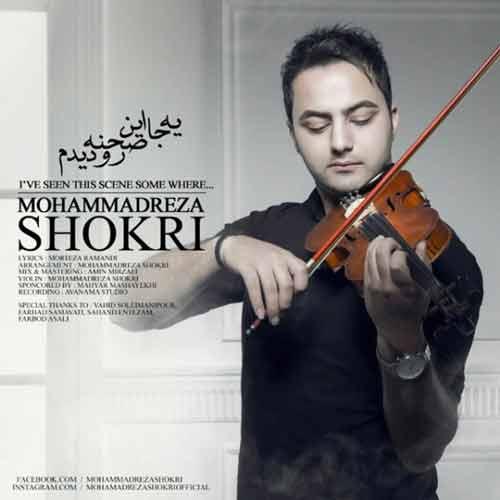 محمد رضا شکری آهنگ یه جا این صحنه رو دیدم