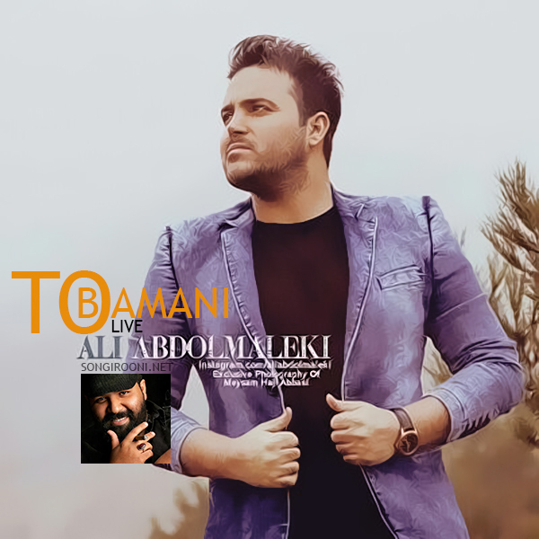 علی عبدالمالکی اجرای زنده آهنگ تو با منی