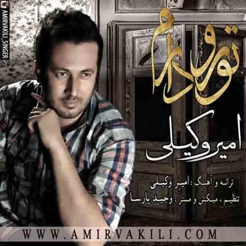 http://dl.tak3da.com/download/1394/09/Amir-Vakili-Toro-Daram.jpg