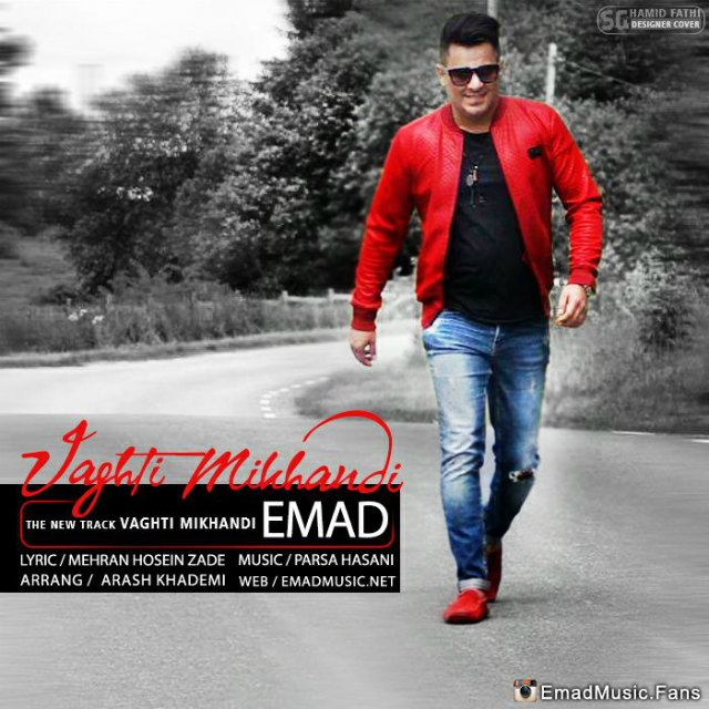 عماد موزیک ویدیو وقتی میخندی