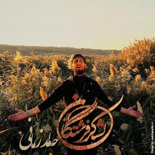 حامد زمانی آهنگ لشگر فرشتگان