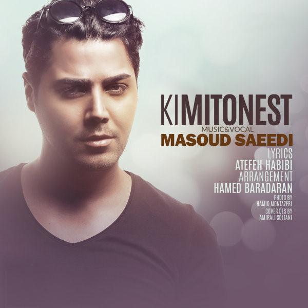 مسعود سعیدی آهنگ کی میتونست