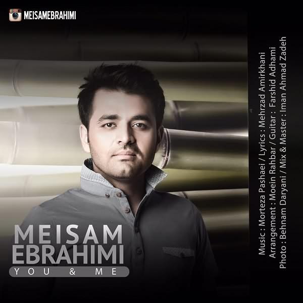 میثم ابراهیمی آهنگ تو و من