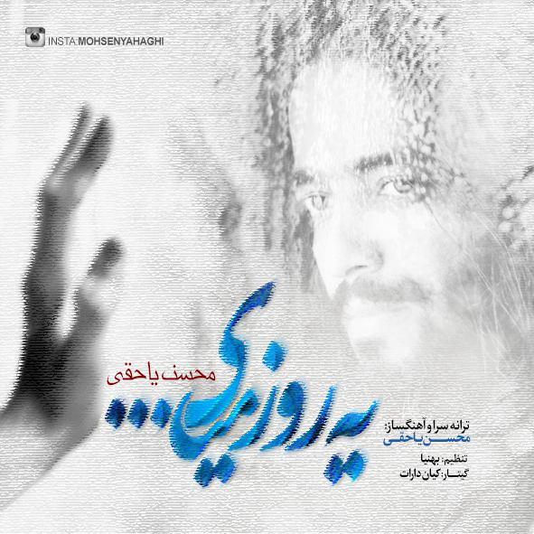 محسن یاحقی آهنگ یه روز میای