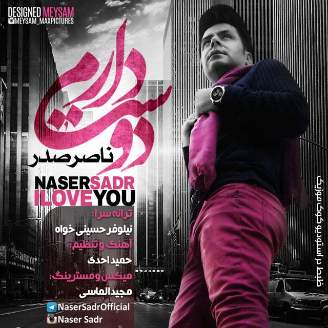 ناصر صدر آهنگ دوست دارم
