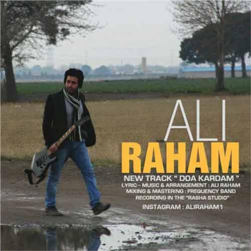 علی رهام آهنگ دعا کردم