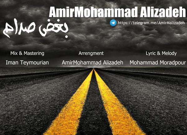 امیر محمد علیزاده آهنگ بغض صدام