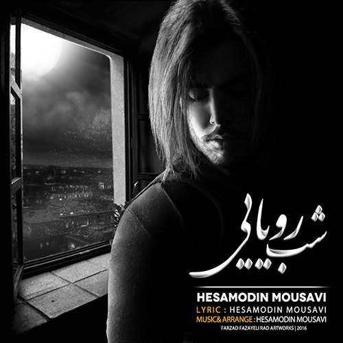 حسام الدین موسوی آهنگ شب رویایی