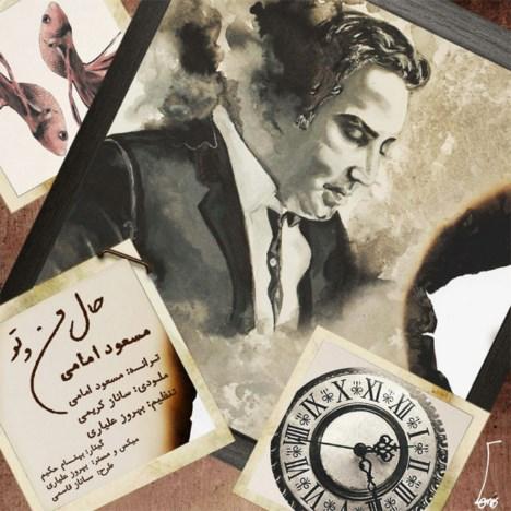 مسعود امامی آهنگ حال من و تو