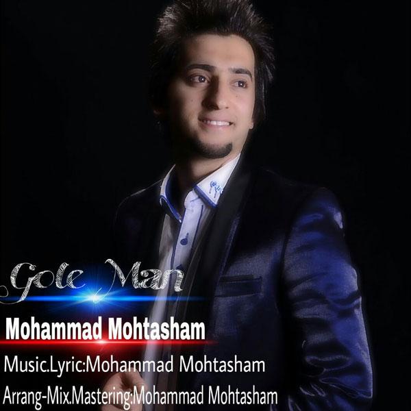 محمد محتشم آهنگ گل من